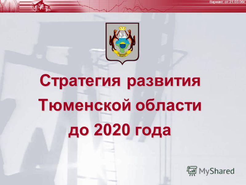 Вариант от 21.03.06г. Стратегия развития Тюменской области до 2020 года