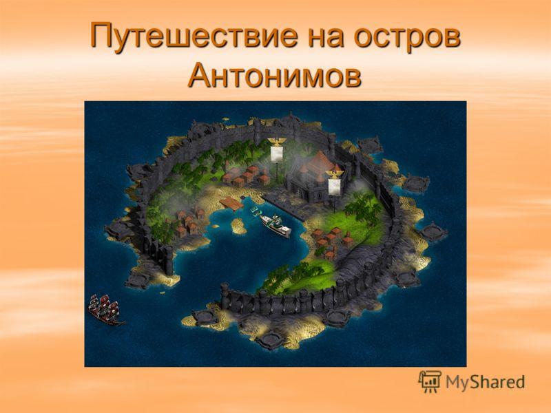 Путешествие на остров Антонимов