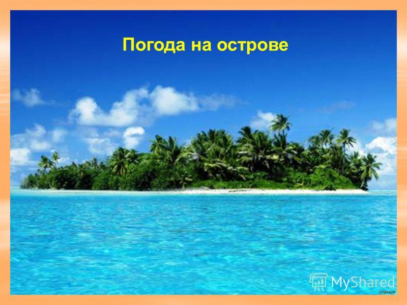 Погода на острове