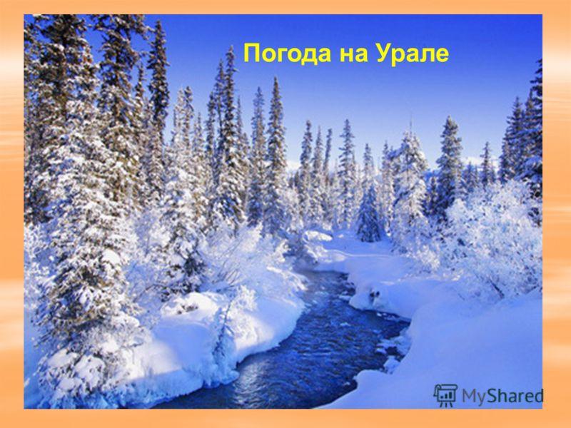 Погода на Урале