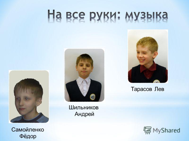 Шильников Андрей Тарасов Лев Самойленко Фёдор