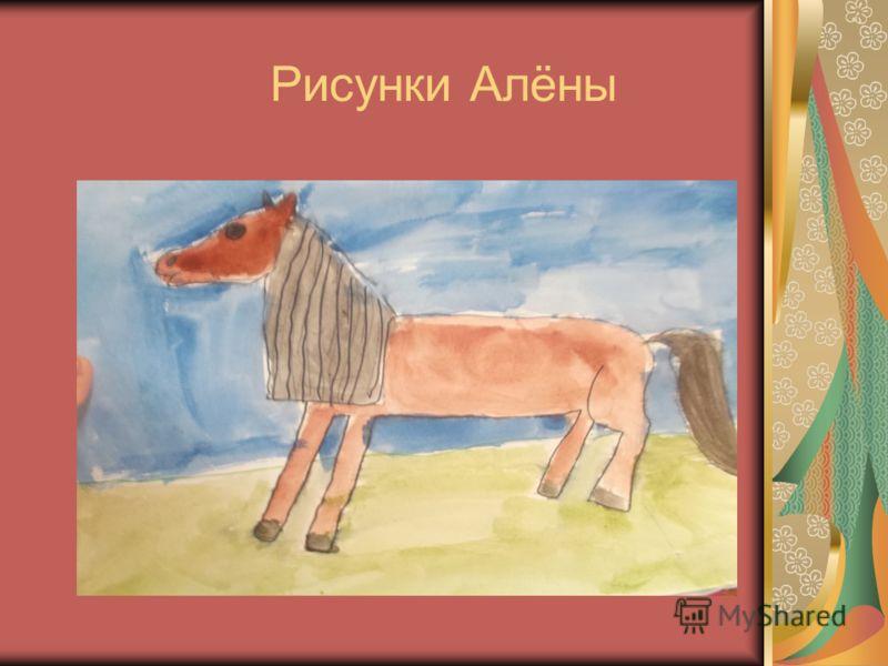 Рисунки Алёны