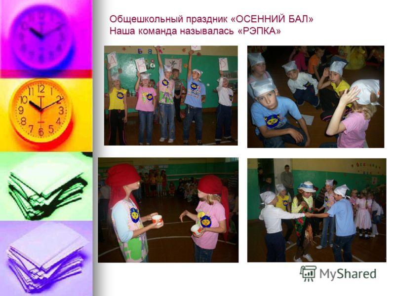 Общешкольный праздник «ОСЕННИЙ БАЛ» Наша команда называлась «РЭПКА»