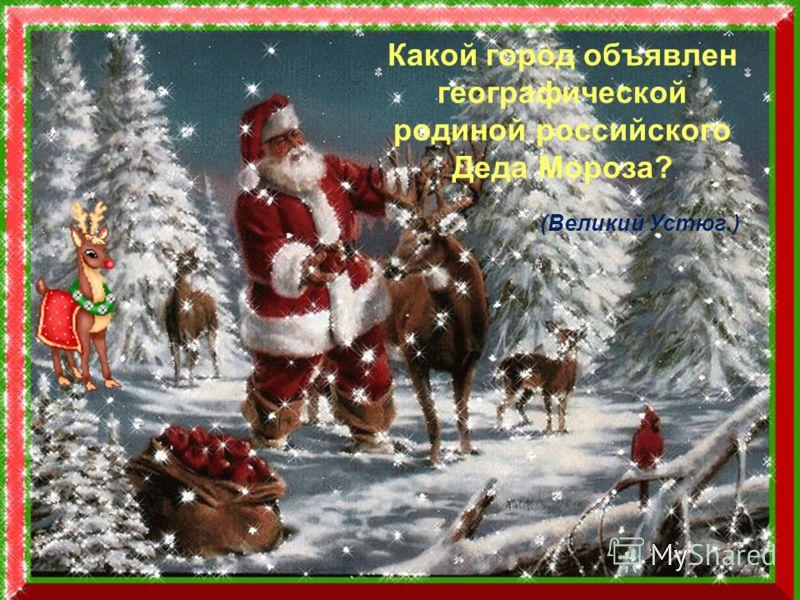 Из какого кинофильма эта крылатая фраза: «Есть установка весело встретить Новый год»? («Карнавальная ночь».)