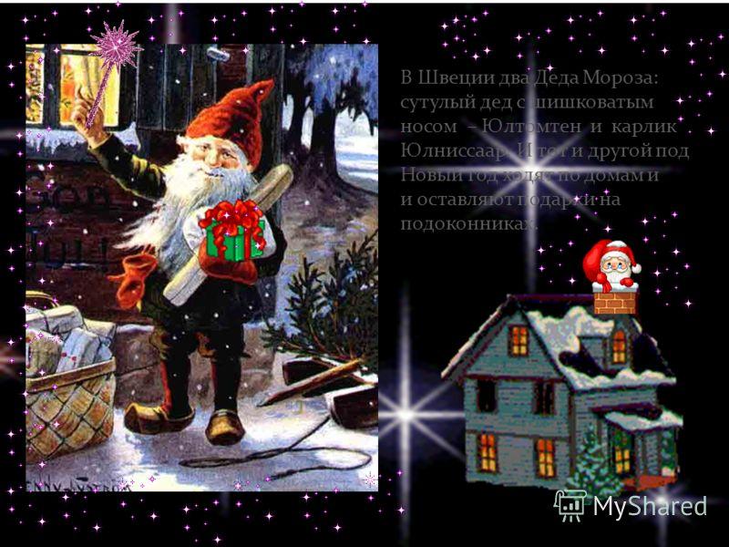 Во Франции два Деда Мороза: одного зовут
