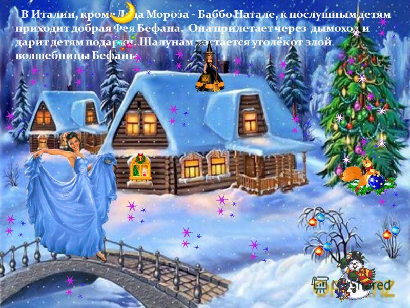 В Швеции два Деда Мороза: сутулый дед с шишковатым носом – Юлтомтен и карлик Юлниссаар. И тот и другой под Новый год ходят по домам и и оставляют подарки на подоконниках.
