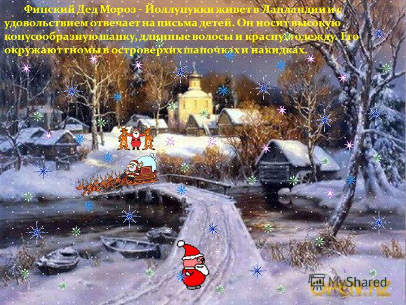 В узбекские кишлаки снежный дедушка - Корбобо (Дед Мороз) в полосатом халате въезжает верхом на ослике. Гостя встречает Коргыз (Снегурочка).