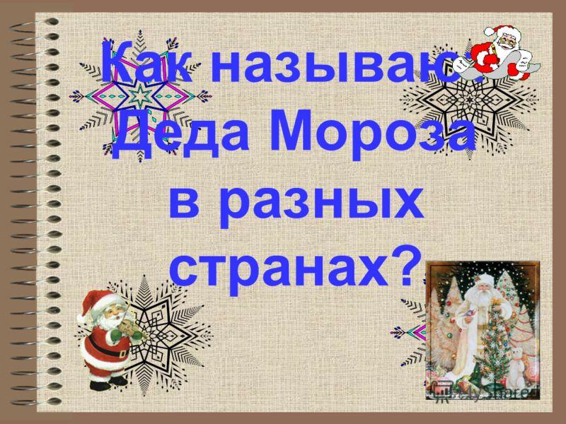 Как называют Деда Мороза в разных странах?
