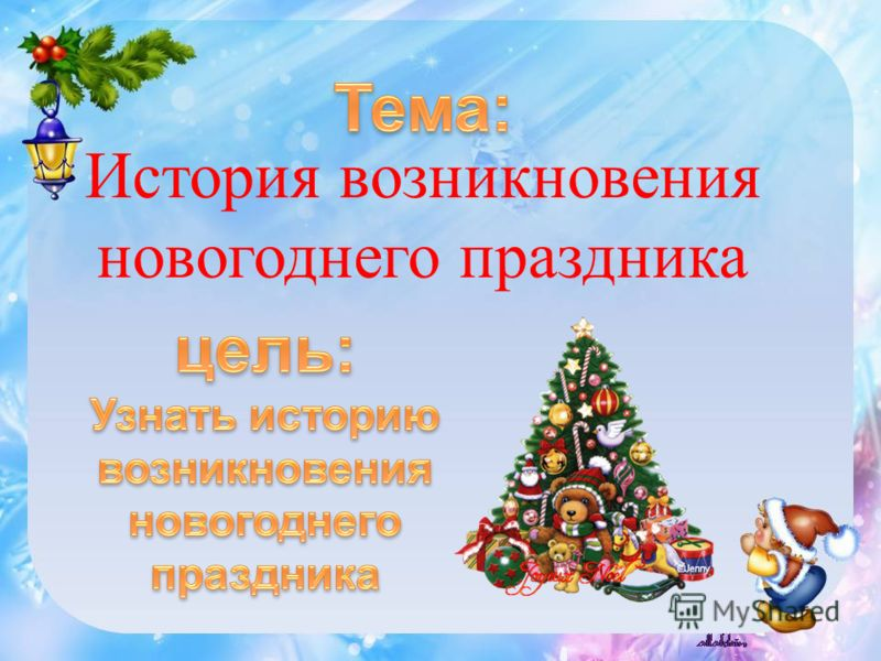 История возникновения праздника нового года