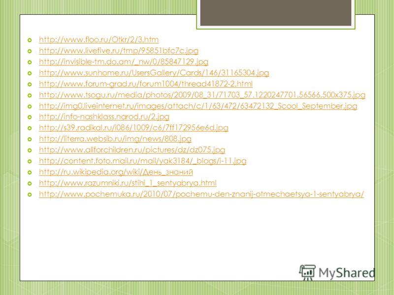 http://www.floo.ru/Otkr/2/3.htm http://www.livefive.ru/tmp/95851bfc7c.jpg http://invisible-tm.do.am/_nw/0/85847129.jpg http://www.sunhome.ru/UsersGallery/Cards/146/31165304.jpg http://www.forum-grad.ru/forum1004/thread41872-2.html http://www.tsogu.ru