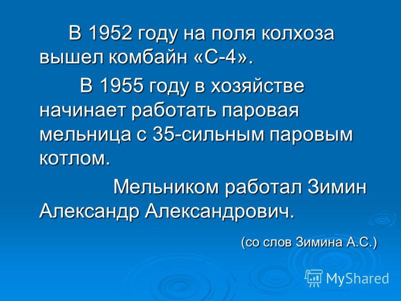 В 1952 году на поля колхоза вышел комбайн «С-4». В 1952 году на поля колхоза вышел комбайн «С-4». В 1955 году в хозяйстве начинает работать паровая мельница с 35-сильным паровым котлом. В 1955 году в хозяйстве начинает работать паровая мельница с 35-