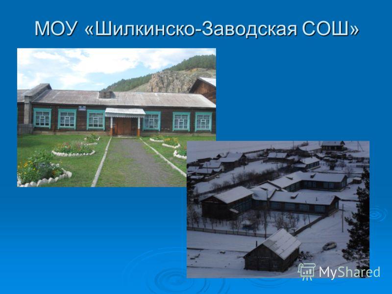 МОУ «Шилкинско-Заводская СОШ»
