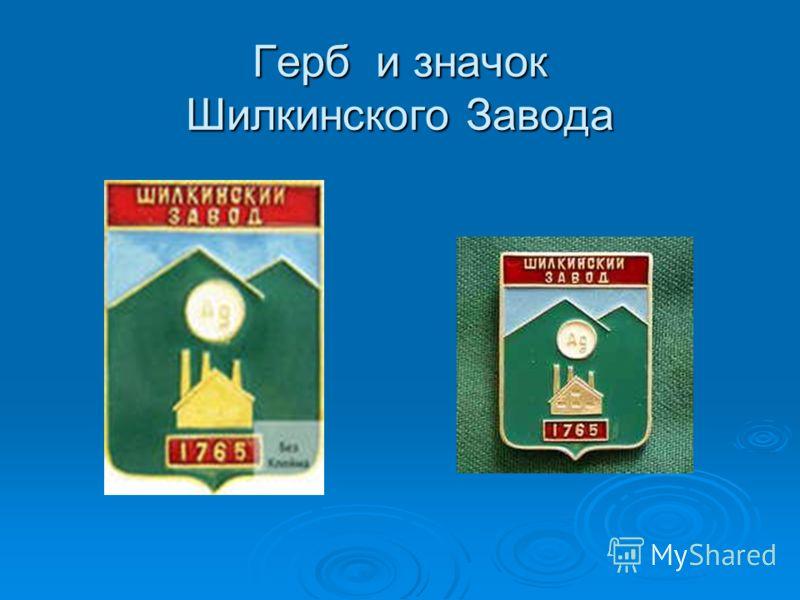 Герб и значок Шилкинского Завода