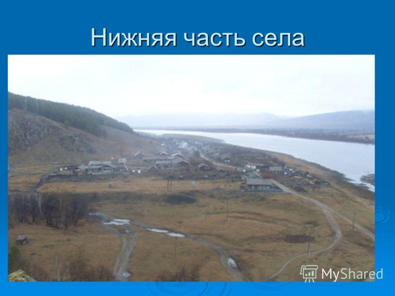 Нижняя часть села