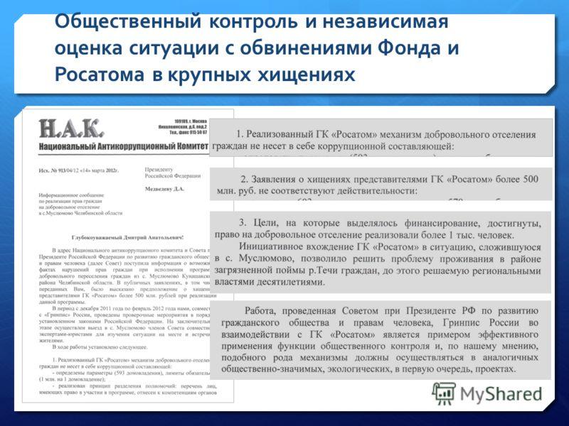 Общественный контроль и независимая оценка ситуации с обвинениями Фонда и Росатома в крупных хищениях
