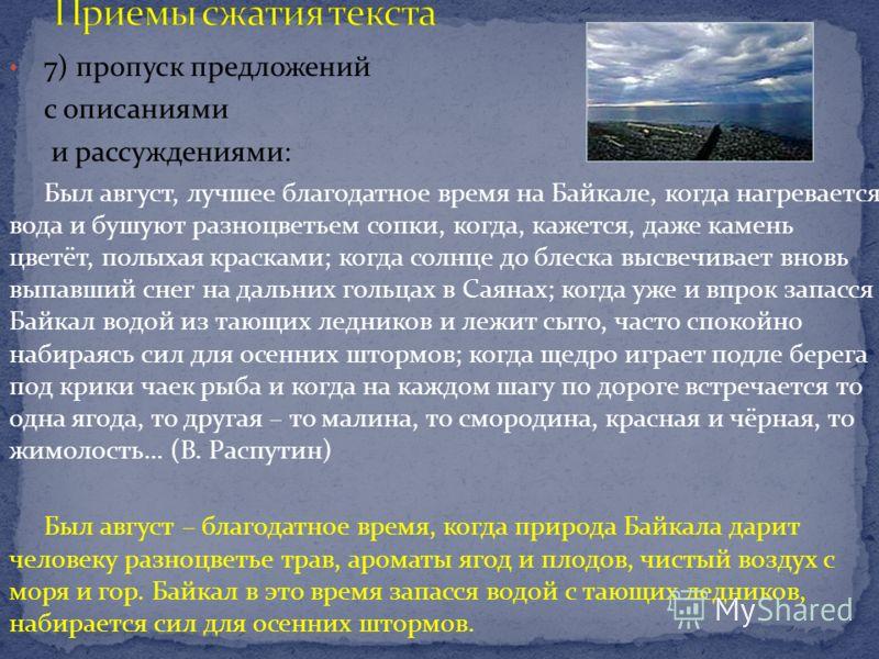 7) пропуск предложений с описаниями и рассуждениями: Был август, лучшее благодатное время на Байкале, когда нагревается вода и бушуют разноцветьем сопки, когда, кажется, даже камень цветёт, полыхая красками; когда солнце до блеска высвечивает вновь в