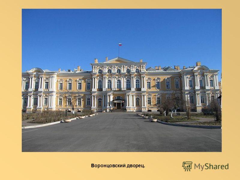 Воронцовский дворец.