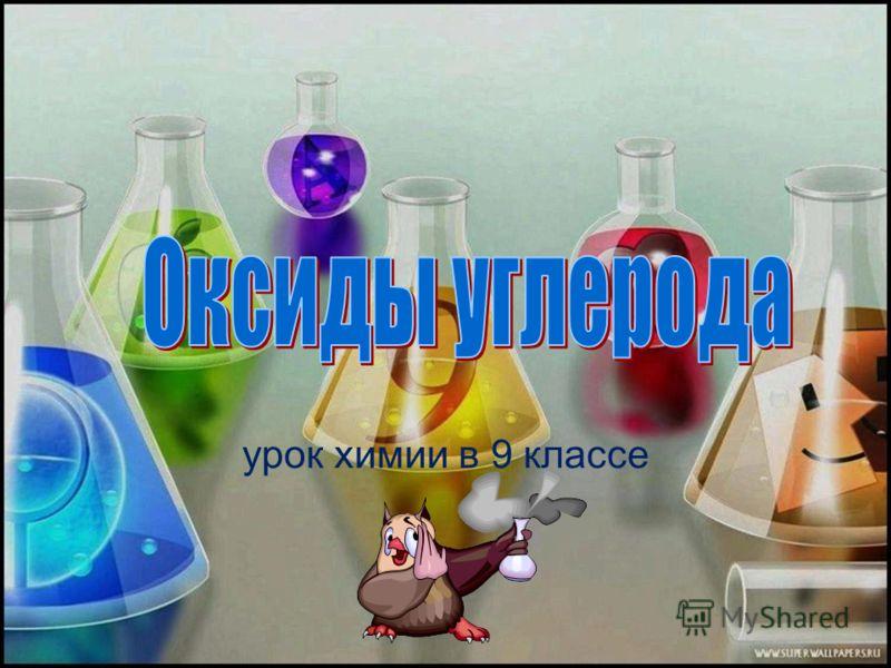 урок химии в 9 классе