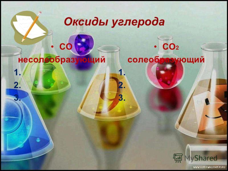 Оксиды углерода СО несолеобразующий 1. 2. 3. СО 2 солеобразующий 1. 2. 3.