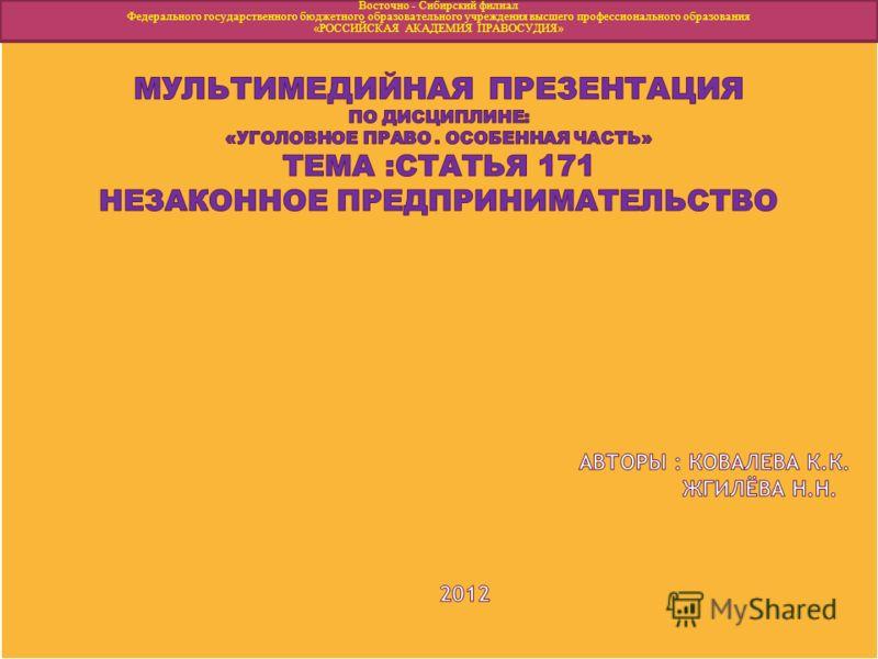 Восточно - Сибирский филиал Федерального государственного бюджетного образовательного учреждения высшего профессионального образования «РОССИЙСКАЯ АКАДЕМИЯ ПРАВОСУДИЯ»
