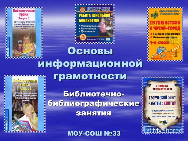 МОУ-СОШ 33 Основы информационной грамотности Библиотечно- библиографические занятия