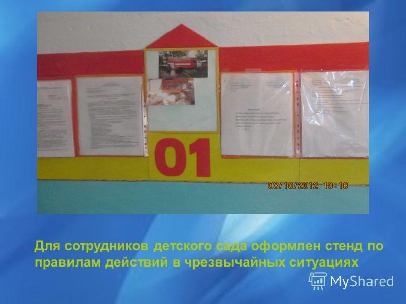 Для сотрудников детского сада оформлен стенд по правилам действий в чрезвычайных ситуациях