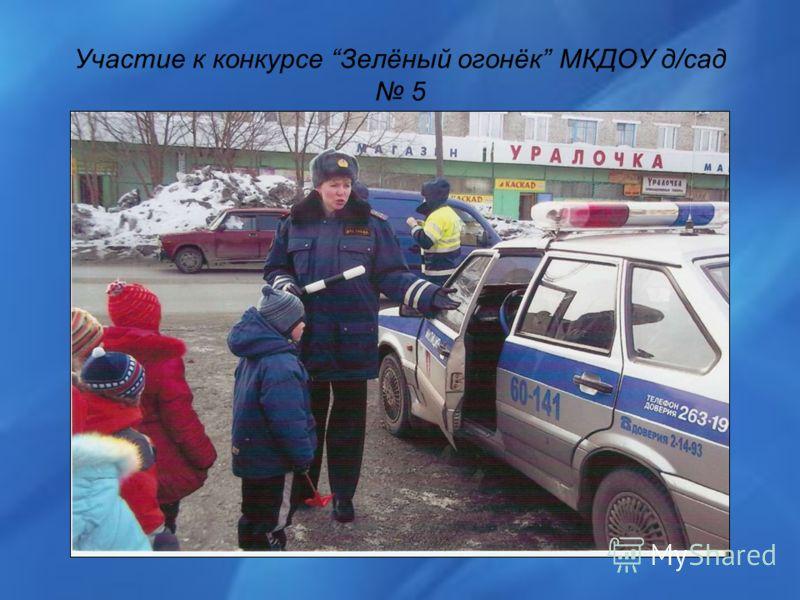 Участие к конкурсе Зелёный огонёк МКДОУ д/сад 5