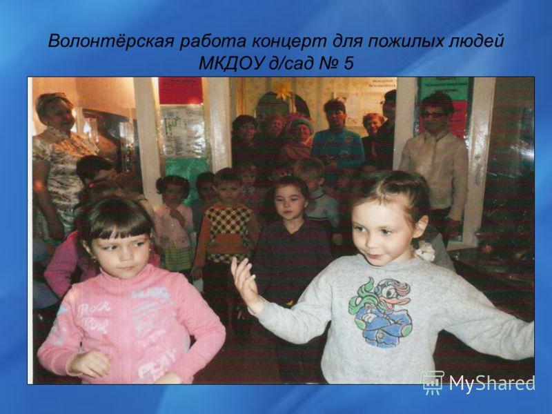 Волонтёрская работа концерт для пожилых людей МКДОУ д/сад 5