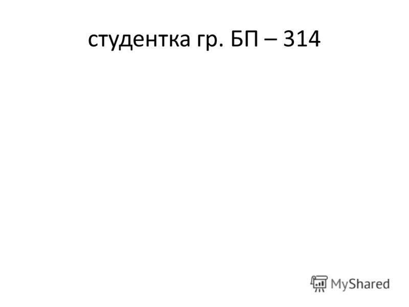 студентка гр. БП – 314