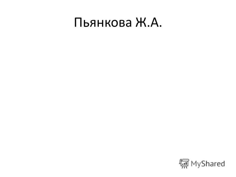Пьянкова Ж.А.