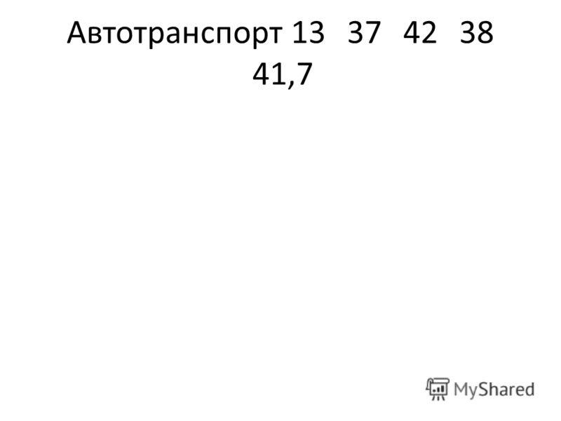 Автотранспорт13374238 41,7