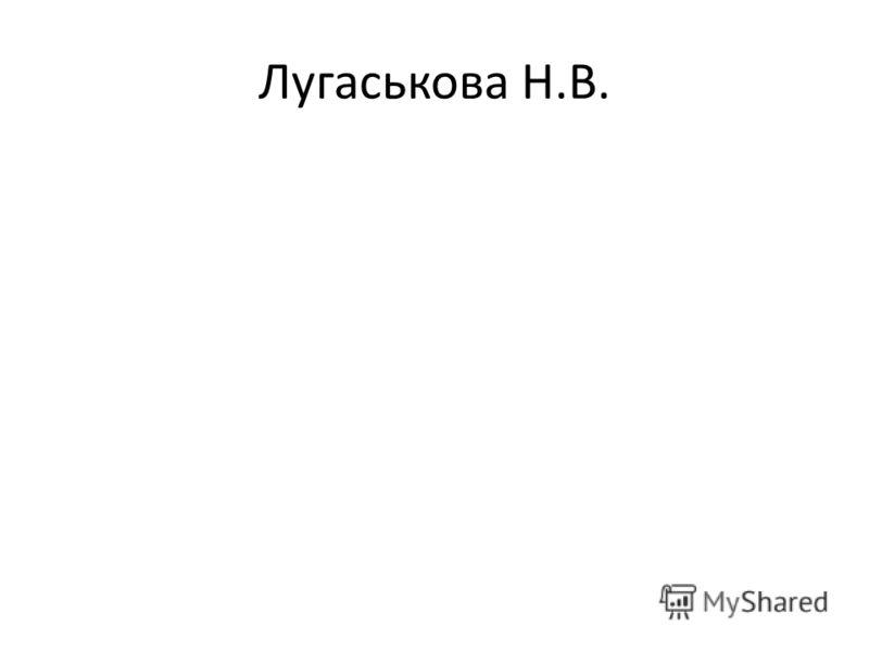 Лугаськова Н.В.