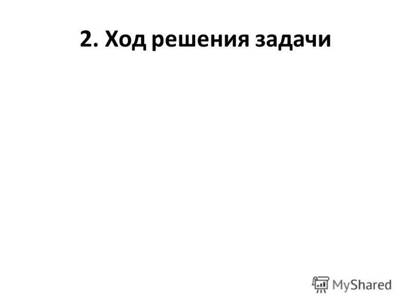 2. Ход решения задачи