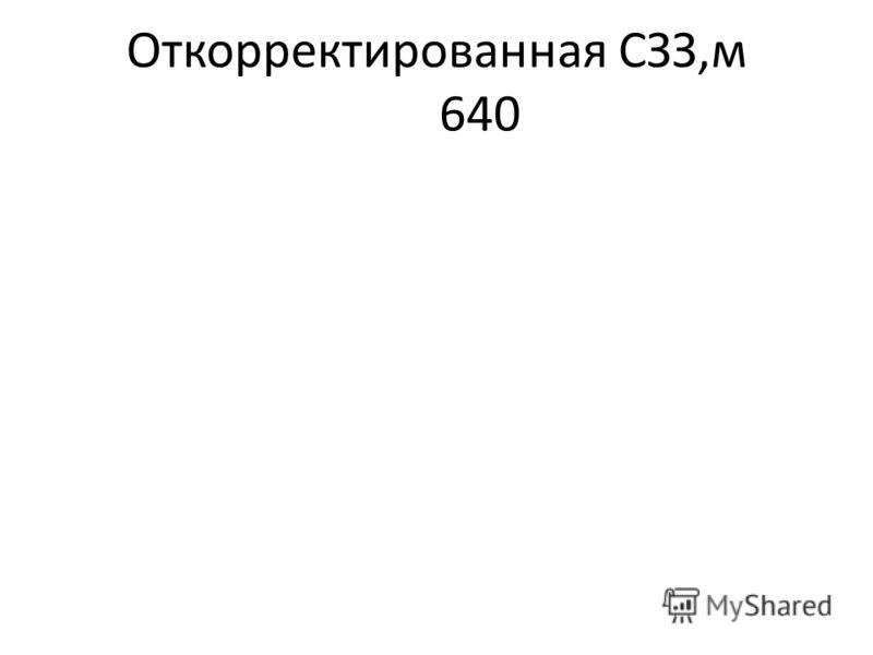 Откорректированная СЗЗ,м 640