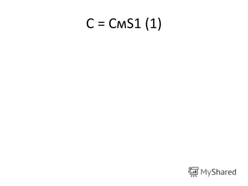 С = СмS1 (1)