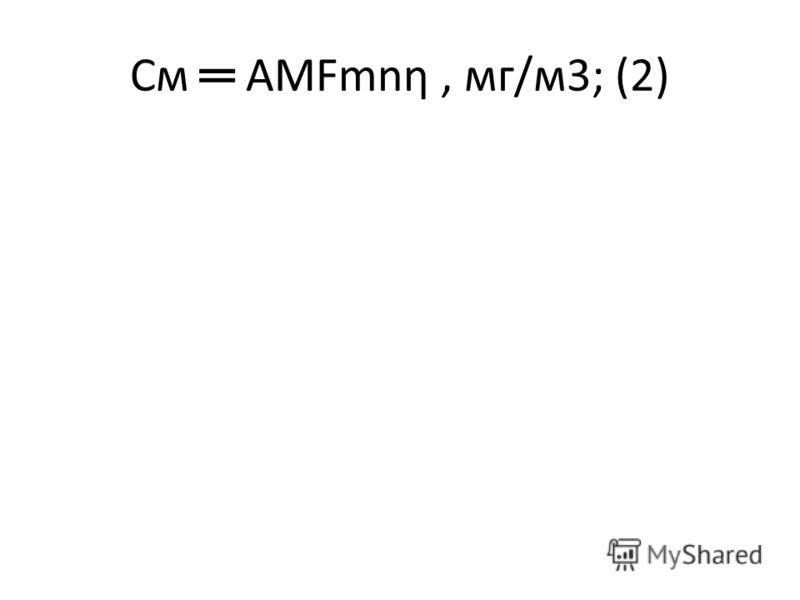 См АМFmnη, мг/м3; (2)
