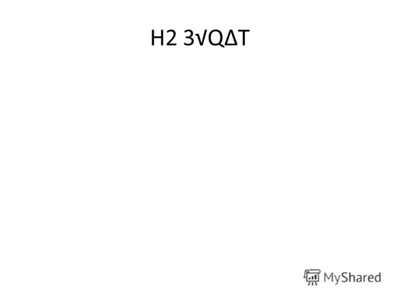Н2 3QΔT