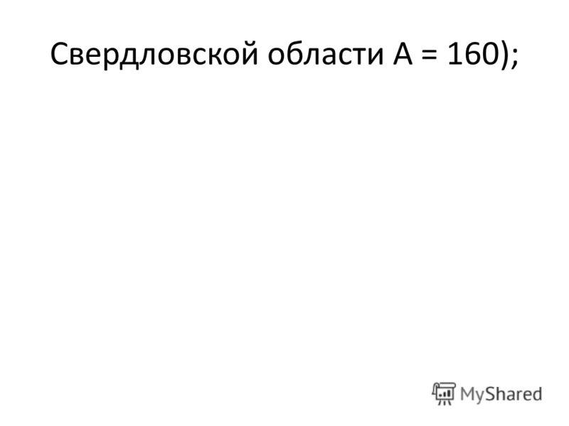 Свердловской области А = 160);