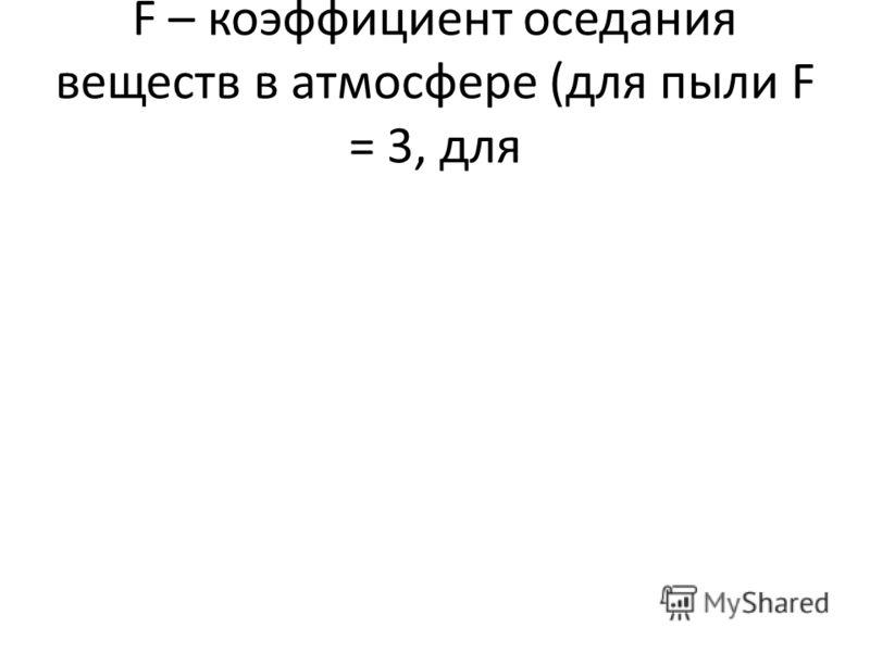 F – коэффициент оседания веществ в атмосфере (для пыли F = 3, для