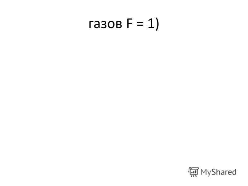 газов F = 1)