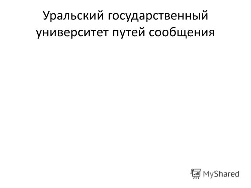 Уральский государственный университет путей сообщения