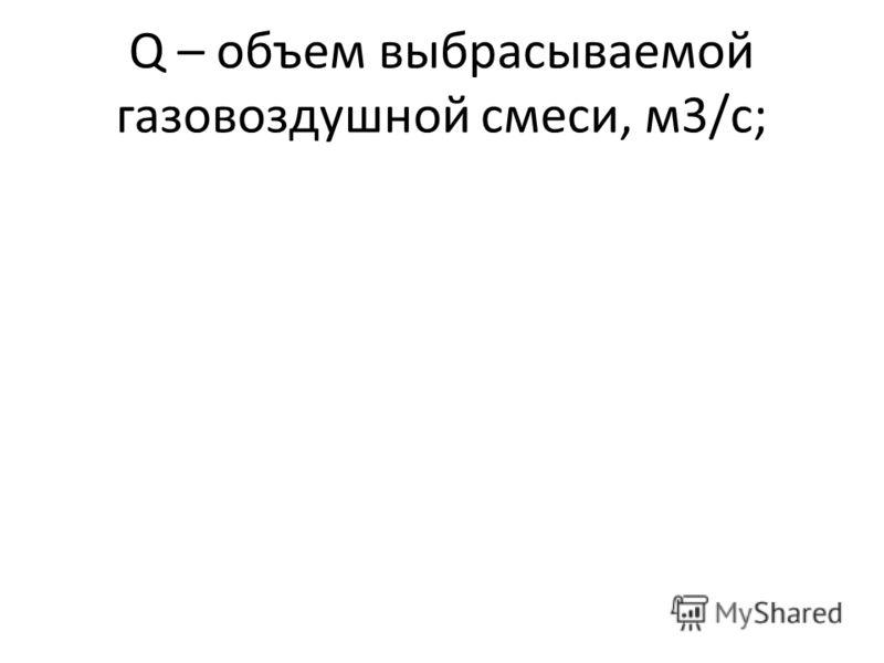 Q – объем выбрасываемой газовоздушной смеси, м3/с;