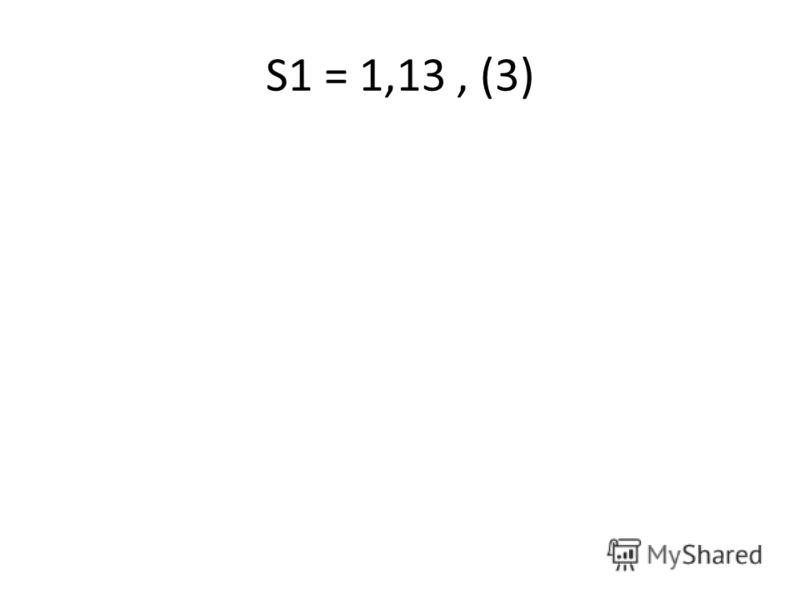 S1 = 1,13, (3)