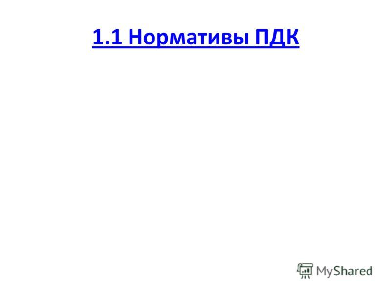 1.1 Нормативы ПДК