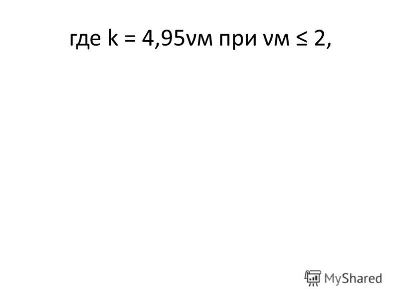 где k = 4,95νм при νм 2,