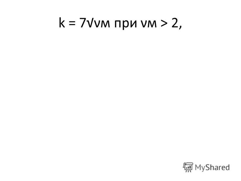k = 7νм при νм > 2,
