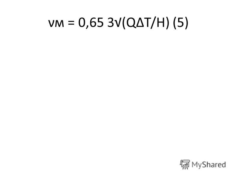 νм = 0,65 3(QΔT/H) (5)