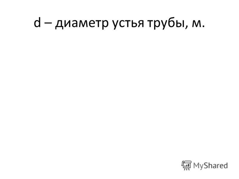 d – диаметр устья трубы, м.