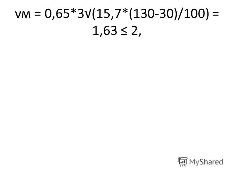 νм = 0,65*3(15,7*(130-30)/100) = 1,63 2,