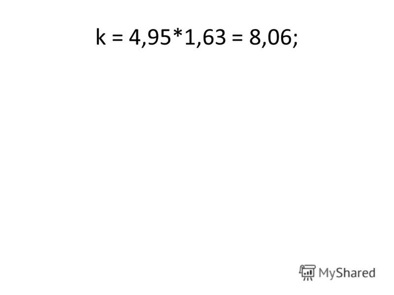 k = 4,95*1,63 = 8,06;
